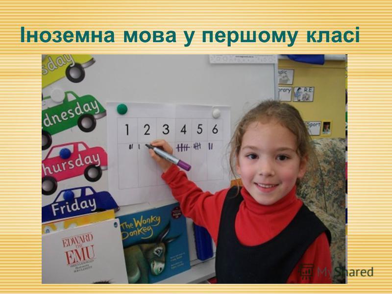 Іноземна мова у першому класі