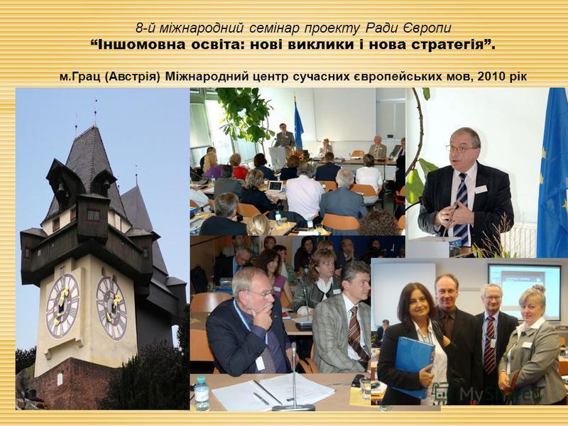 8-й міжнародний семінар проекту Ради Європи Іншомовна освіта: нові виклики і нова стратегія. м.Грац (Австрія) Міжнародний центр сучасних європейських мов, 2010 рік