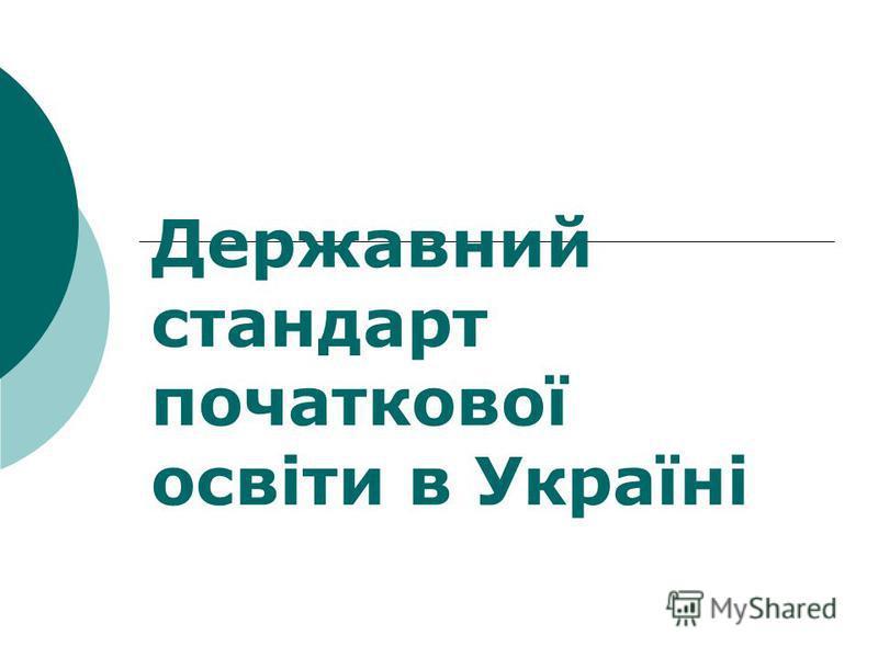 Державний стандарт початкової освіти в Україні
