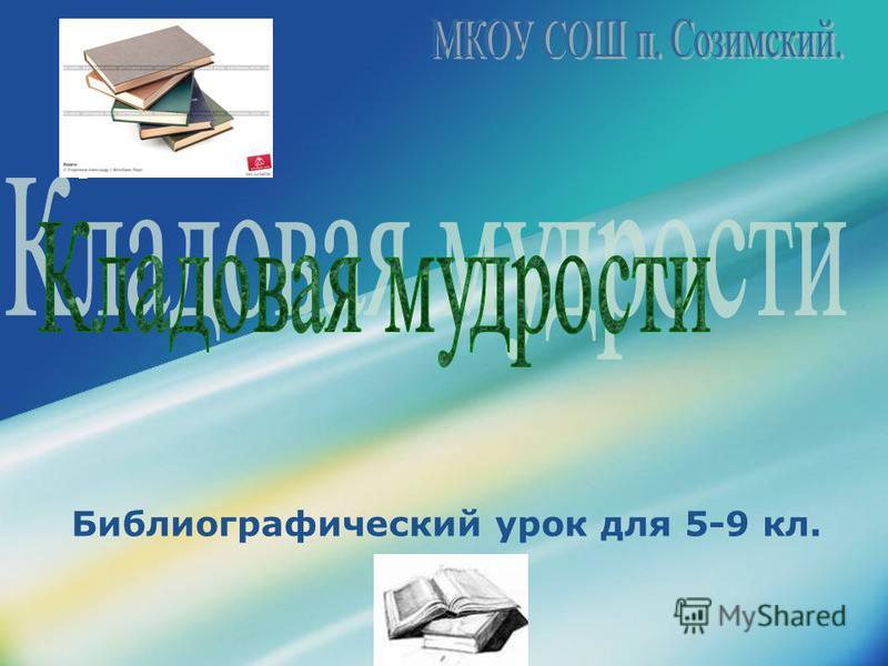LOGO т Библиографический урок для 5-9 кл.