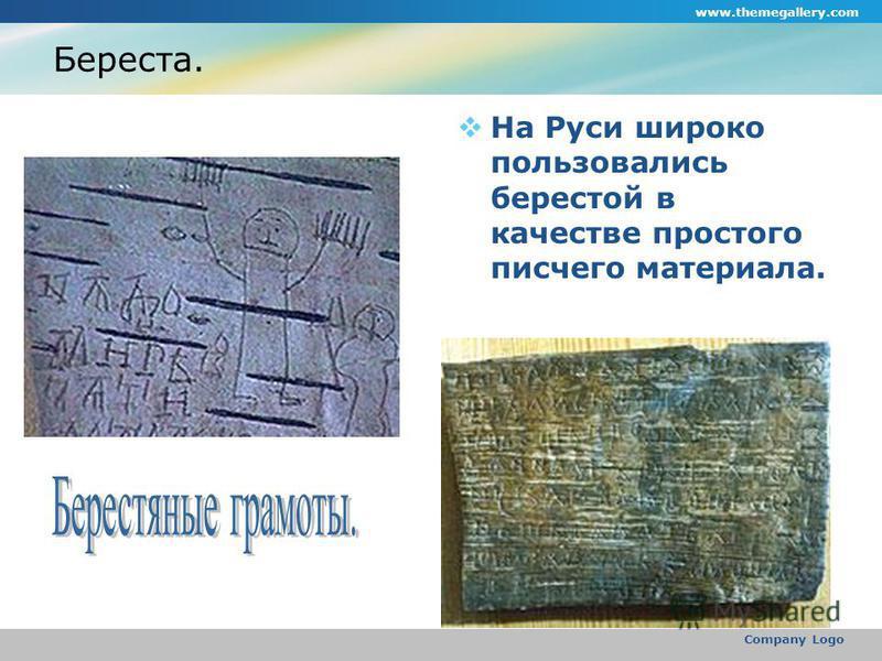www.themegallery.com Company Logo Береста. На Руси широко пользовались берестой в качестве простого писчего материала.