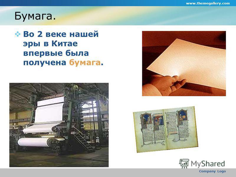 www.themegallery.com Company Logo Бумага. Во 2 веке нашей эры в Китае впервые была получена бумага.
