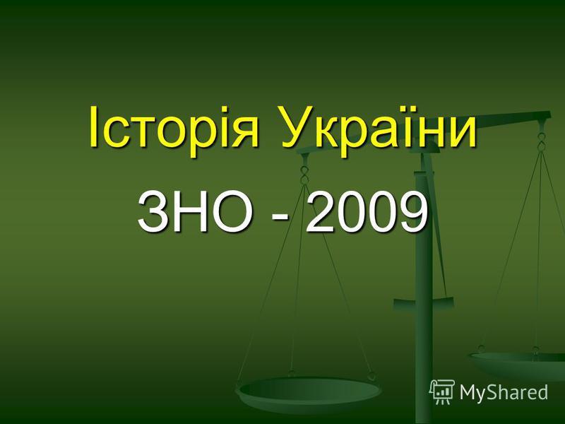 Історія України ЗНО - 2009