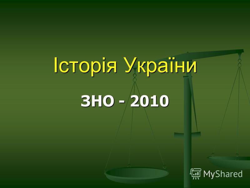 Історія України ЗНО - 2010