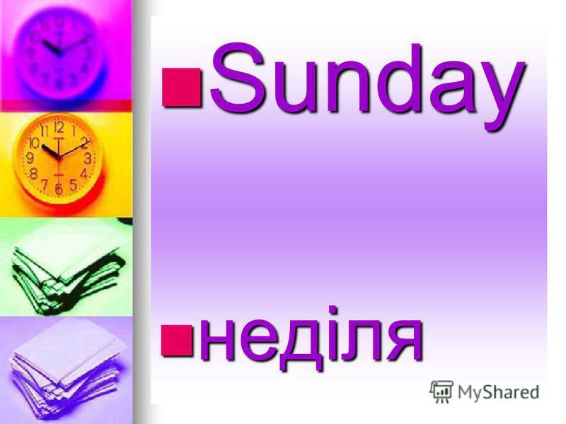 Sunday Sunday неділя неділя