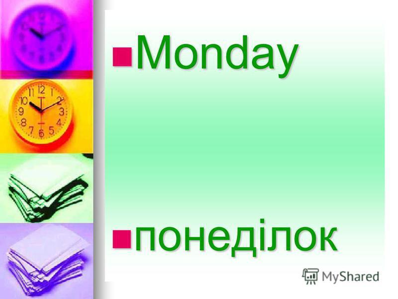 Monday Monday понеділок понеділок