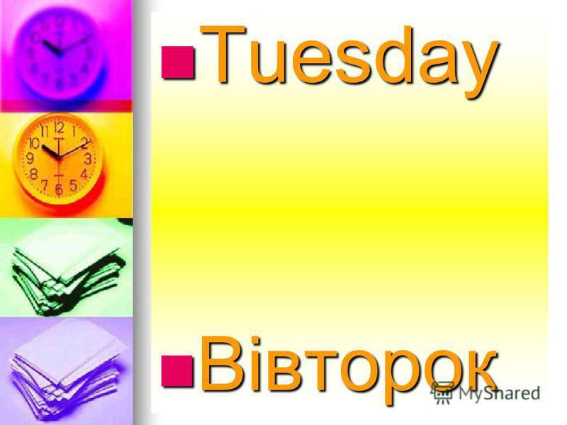 Tuesday Tuesday Вівторок Вівторок