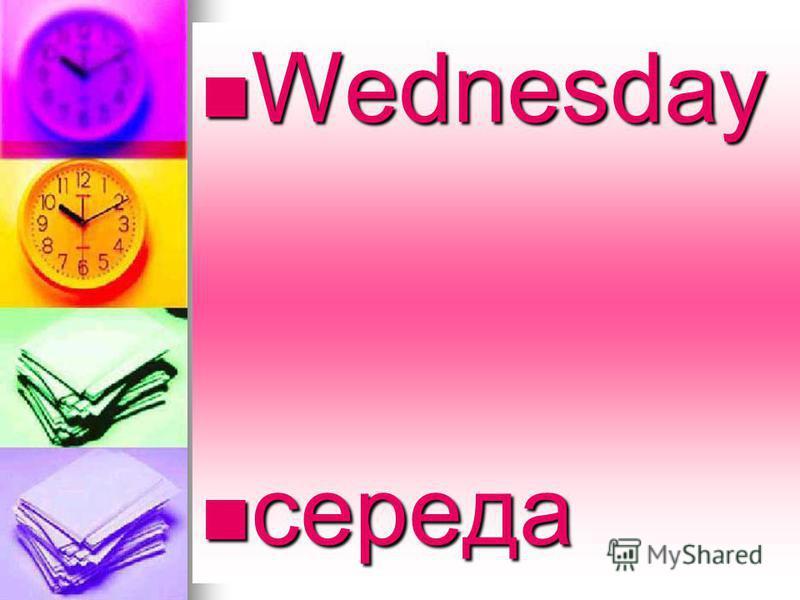 Wednesday Wednesday середа середа