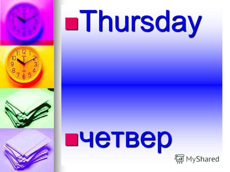 Thursday четвер