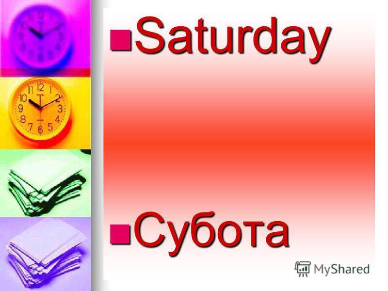 Saturday Saturday Субота Субота