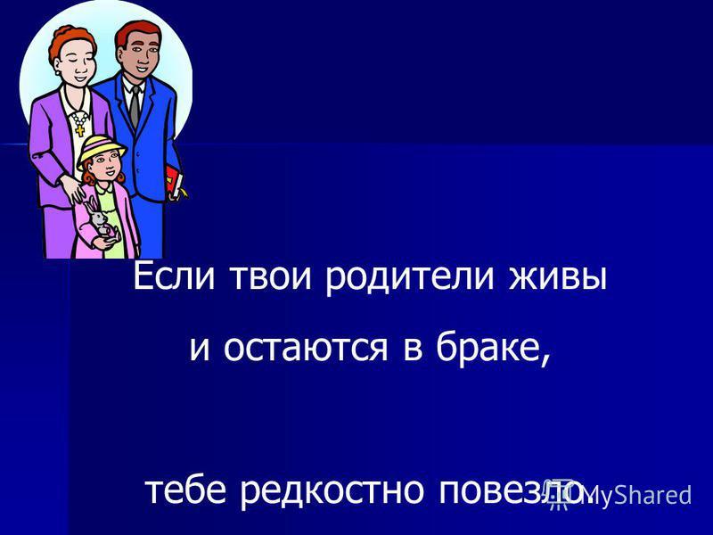 Если твои родители живы и остаются в браке, тебе редкостно повезло.