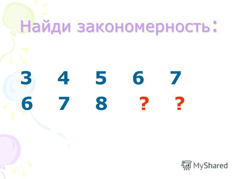 Найди закономерность : 3 4 5 6 7 6 7 8 ? ?