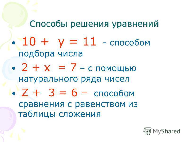 Способы решения уравнений 10 + у = 11 - способом подбора числа 2 + x = 7 – с помощью натурального ряда чисел Z + 3 = 6 – способом сравнения с равенством из таблицы сложения