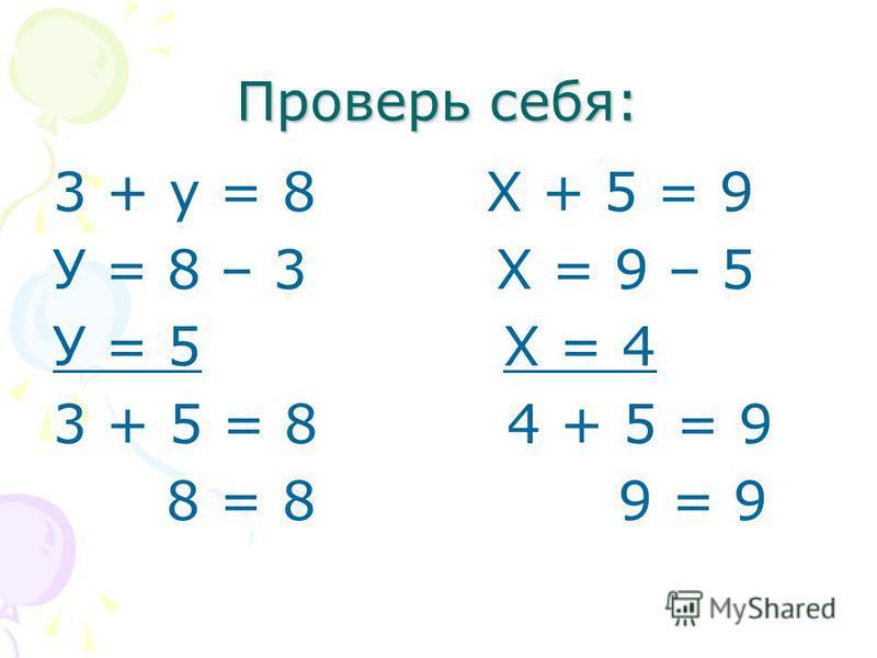 Проверь себя: 3 + у = 8 Х + 5 = 9 У = 8 – 3 Х = 9 – 5 У = 5 Х = 4 3 + 5 = 8 4 + 5 = 9 8 = 8 9 = 9
