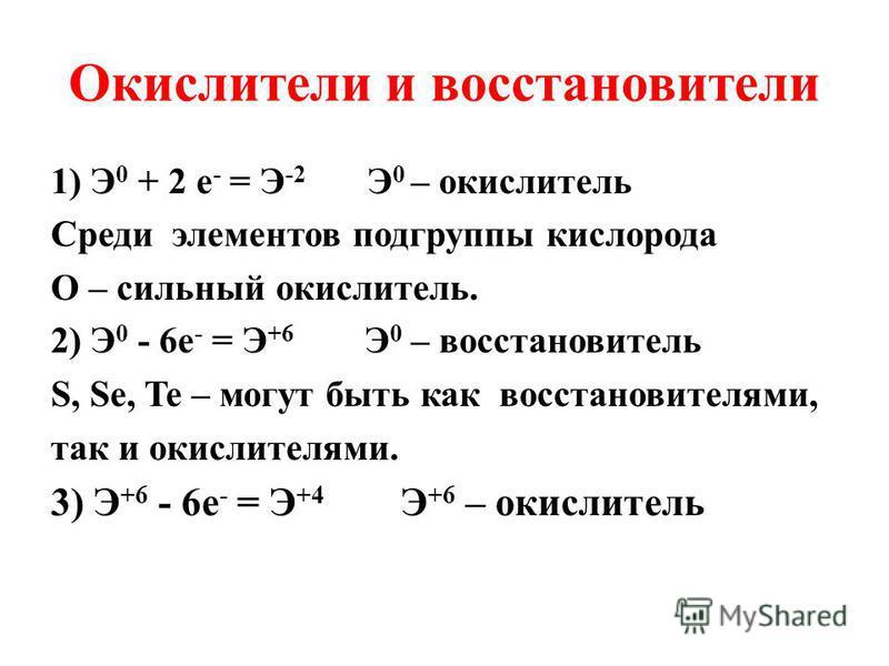 Окислители и восстановители 1) Э 0 + 2 е - = Э -2 Э 0 – окислитель Среди элементов подгруппы кислорода O – сильный окислитель. 2) Э 0 - 6 е - = Э +6 Э 0 – восстановитель S, Se, Te – могут быть как восстановителями, так и окислителями. 3) Э +6 - 6 е -