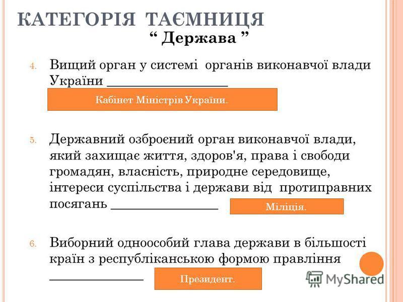 4. Вищий орган у системі органів виконавчої влади України __________________ 5. Державний озброєний орган виконавчої влади, який захищає життя, здоров'я, права і свободи громадян, власність, природне середовище, інтереси суспільства і держави від про