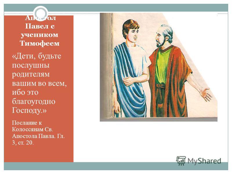 Апостол Павел с учеником Тимофеем «Дети, будьте послушны родителям вашим во всем, ибо это благоугодно Господу.» Послание к Колоссянам Св. Апостола Павла. Гл. 3, ст. 20.