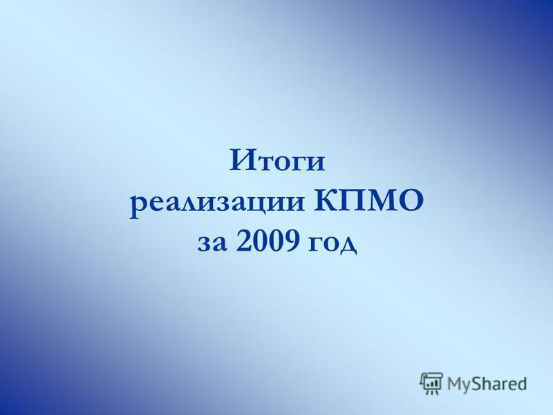 Итоги реализации КПМО за 2009 год