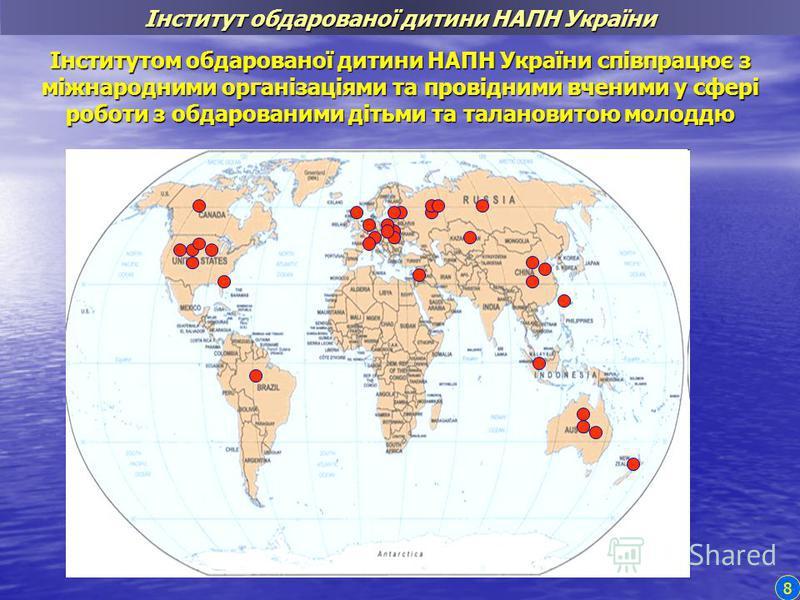 Інститутом обдарованої дитини НАПН України співпрацює з міжнародними організаціями та провідними вченими у сфері роботи з обдарованими дітьми та талановитою молоддю 8 Інститут обдарованої дитини НАПН України