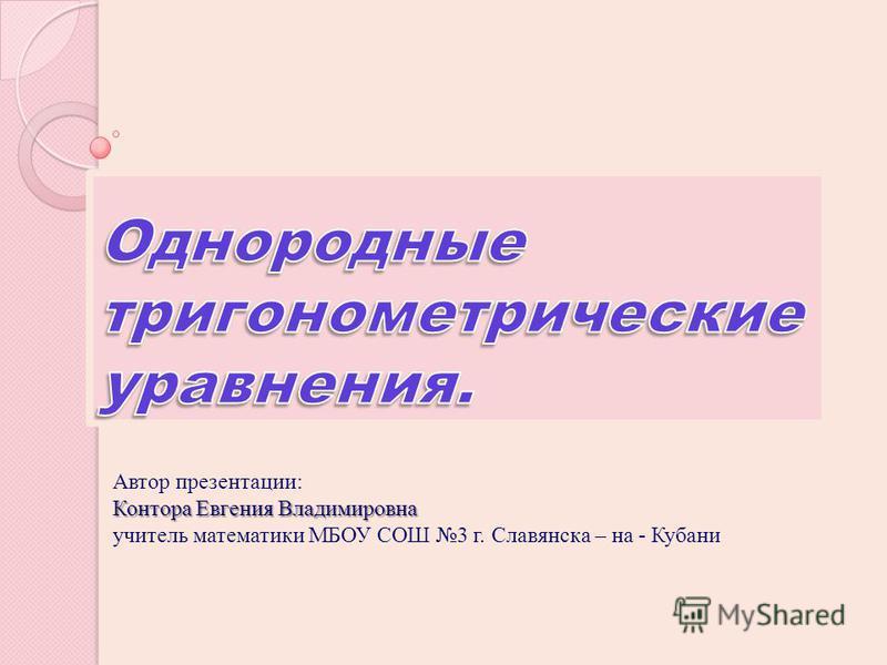 Автор презентации: Контора Евгения Владимировна учитель математики МБОУ СОШ 3 г. Славянска – на - Кубани