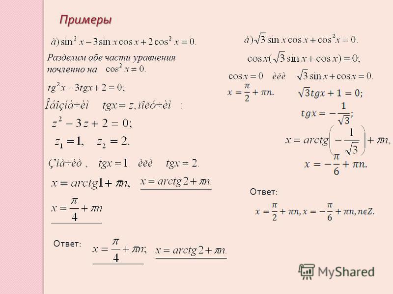 Примеры Разделим обе части уравнения почленноееее на Ответ: Ответ:
