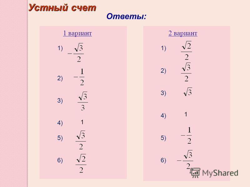 Устный счет Ответы: 2 вариант 1 вариант 1 1 1) 2) 3) 4) 5) 6) 1) 2) 3) 4) 5) 6)