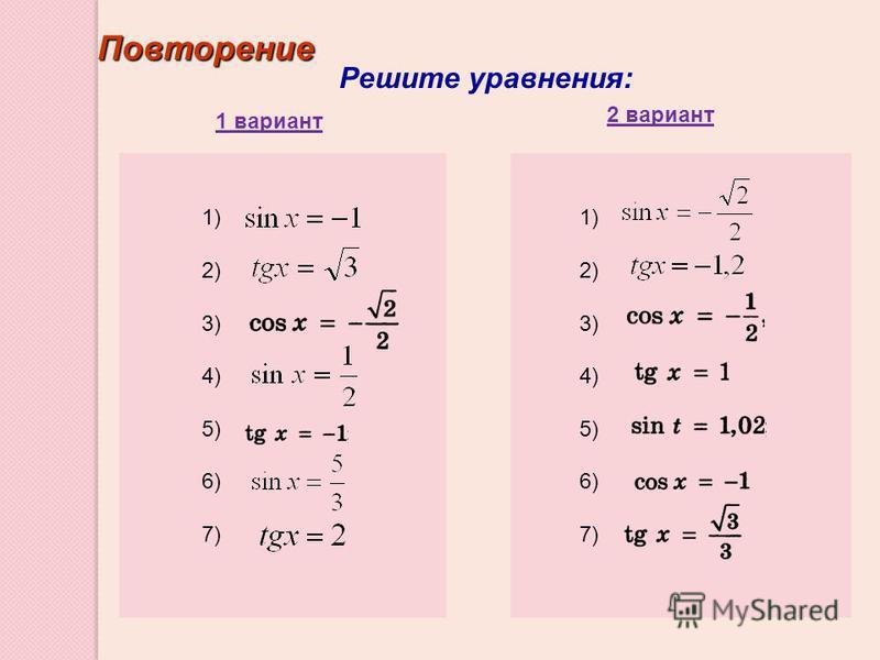 Повторение Решите уравнения: 1 вариант 2 вариант 1) 2) 3) 4) 5) 6) 7) 1) 2) 3) 4) 5) 6) 7)