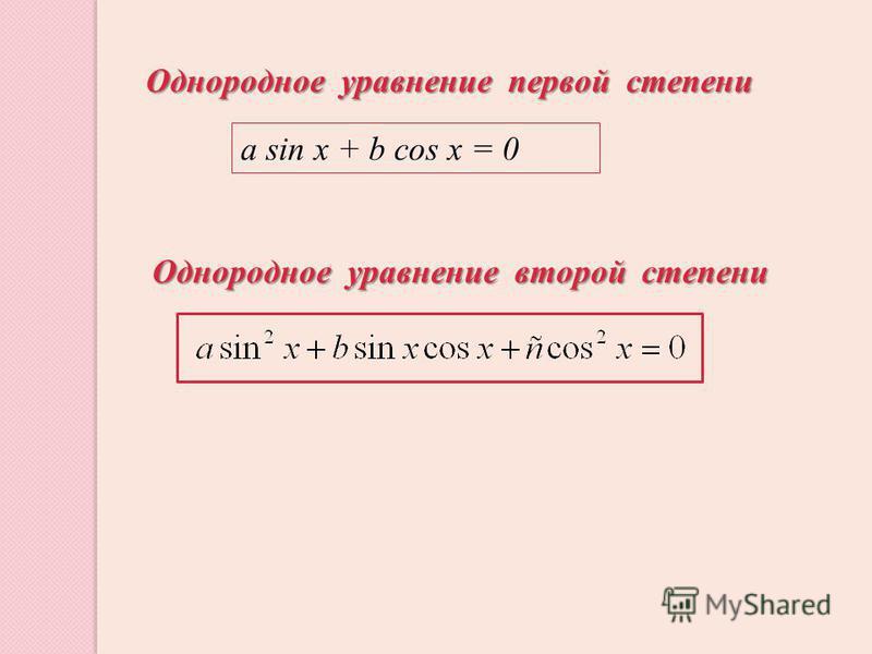 Однородное уравнение первой степени a sin x + b cos x = 0 Однородное уравнение второй степени