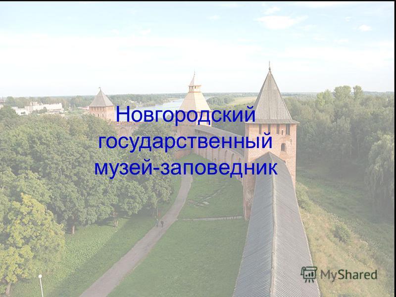 Новгородский государственный музей-заповедник