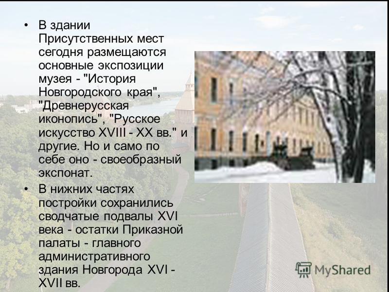 В здании Присутственных мест сегодня размещаются основные экспозиции музея -