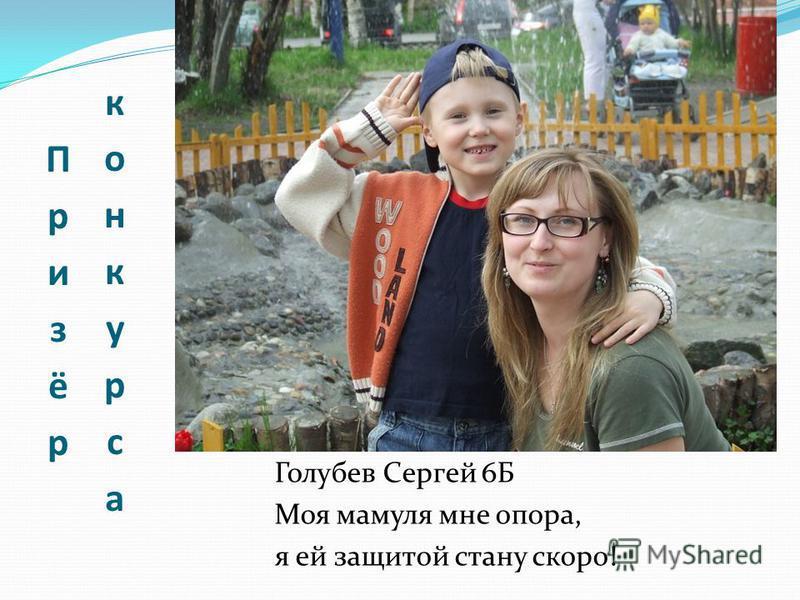 Голубев Сергей 6Б Моя мамуля мне опора, я ей защитой стану скоро!