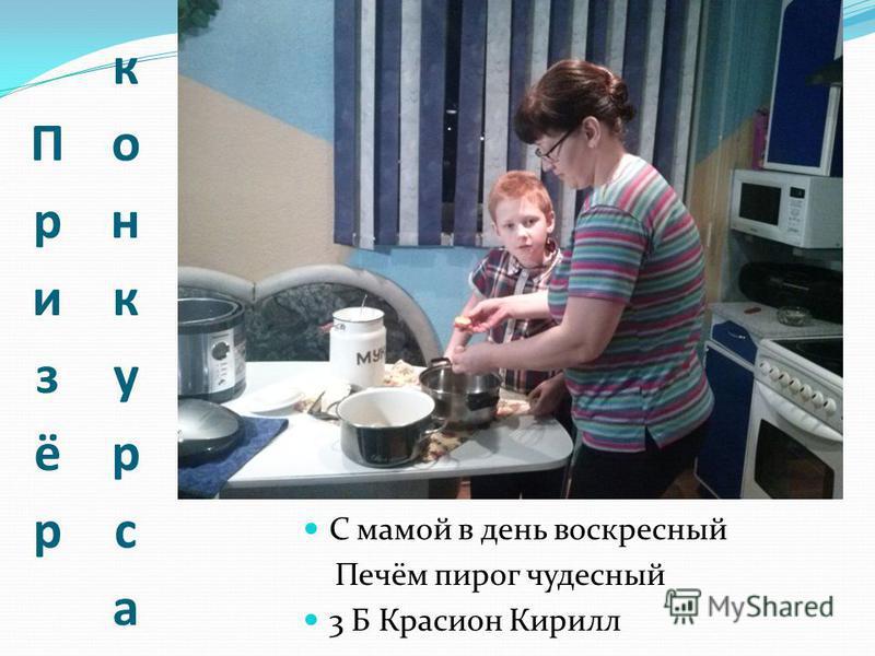С мамой в день воскресный Печём пирог чудесный 3 Б Красион Кирилл