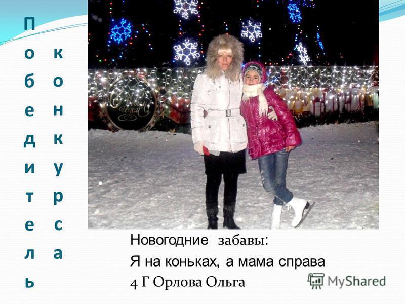 Новогодние забавы : Я на коньках, а мама справа 4 Г Орлова Ольга
