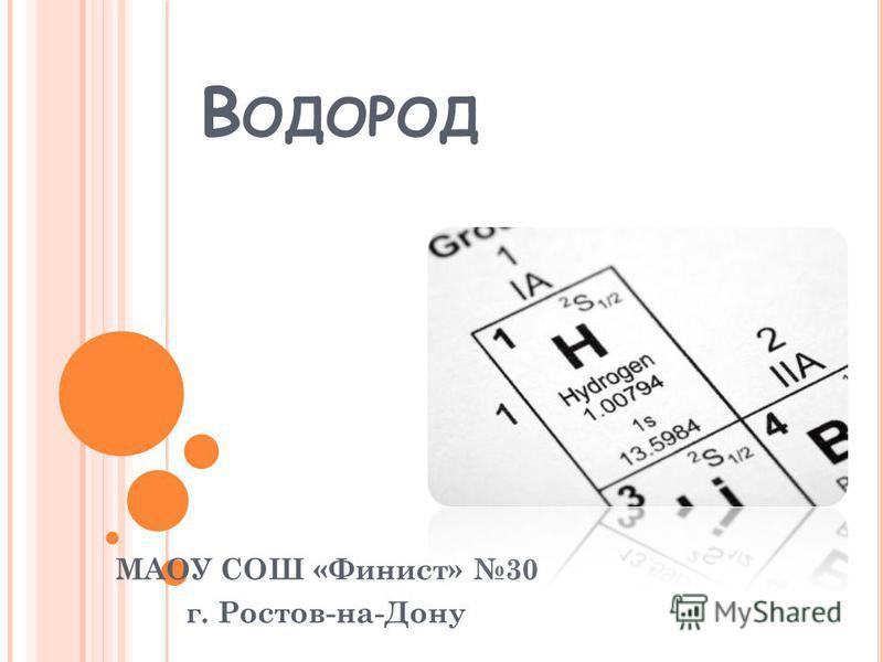 В ОДОРОД МАОУ СОШ «Финист» 30 г. Ростов-на-Дону