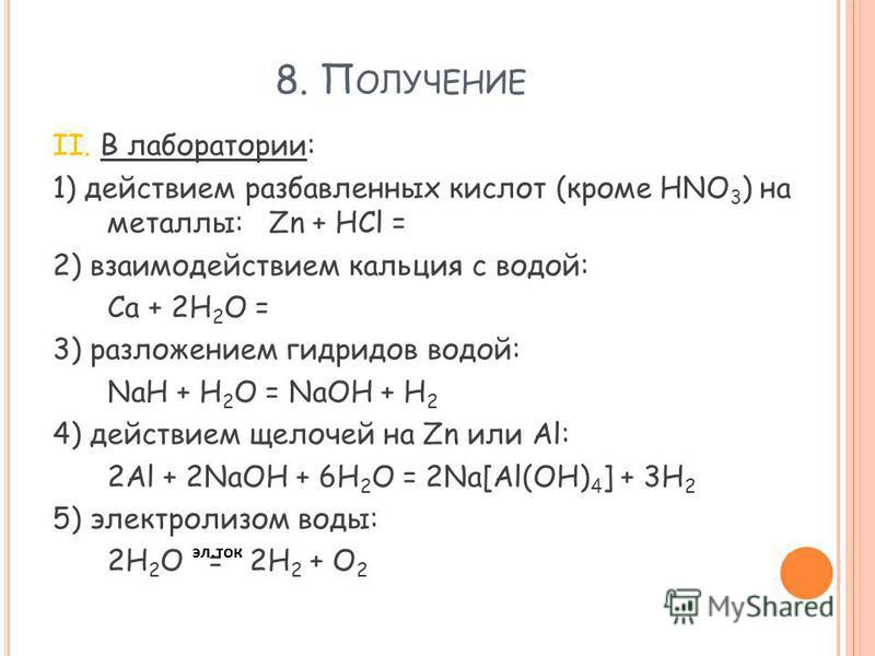 8. П ОЛУЧЕНИЕ II. В лаборатории: 1) действием разбавленных кислот (кроме HNO 3 ) на металлы: Zn + HCl = 2) взаимодействием кальция с водой: Ca + 2H 2 O = 3) разложением гидридов водой: NaH + H 2 O = NaOH + H 2 4) действием щелочей на Zn или Al: 2Al +
