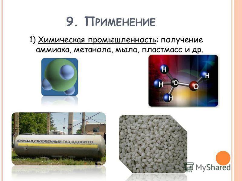 9. П РИМЕНЕНИЕ 1) Химическая промышленность: получение аммиака, метанола, мыла, пластмасс и др.