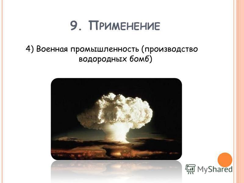 9. П РИМЕНЕНИЕ 4) Военная промышленность (производство водородных бомб)