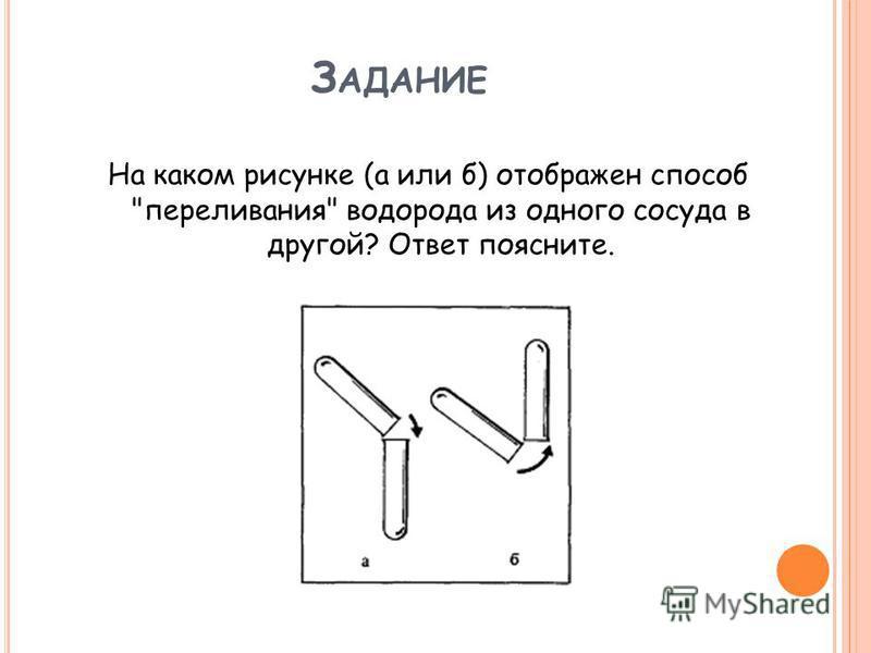 З АДАНИЕ На каком рисунке (а или б) отображен способ переливания водорода из одного сосуда в другой? Ответ поясните.
