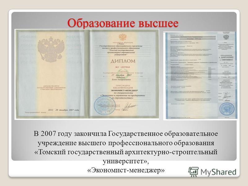 Образование высшее В 2007 году закончила Государственное образовательное учреждение высшего профессионального образования «Томский государственный архитектурно-строительный университет», «Экономист-менеджер»