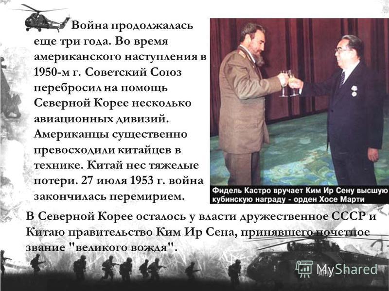 Война продолжалась еще три года. Во время американского наступления в 1950-м г. Советский Союз перебросил на помощь Северной Корее несколько авиационных дивизий. Американцы существенно превосходили китайцев в технике. Китай нес тяжелые потери. 27 июл