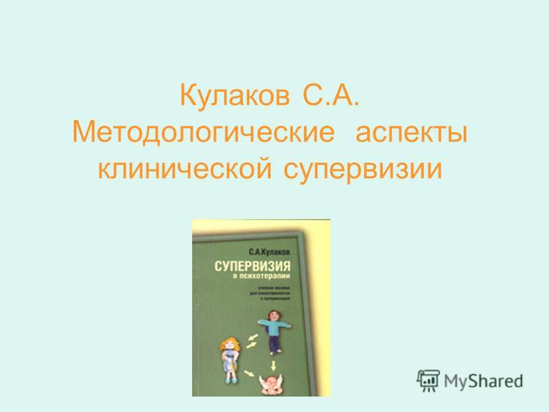 Кулаков С.А. Методологические аспекты клинической супервизии