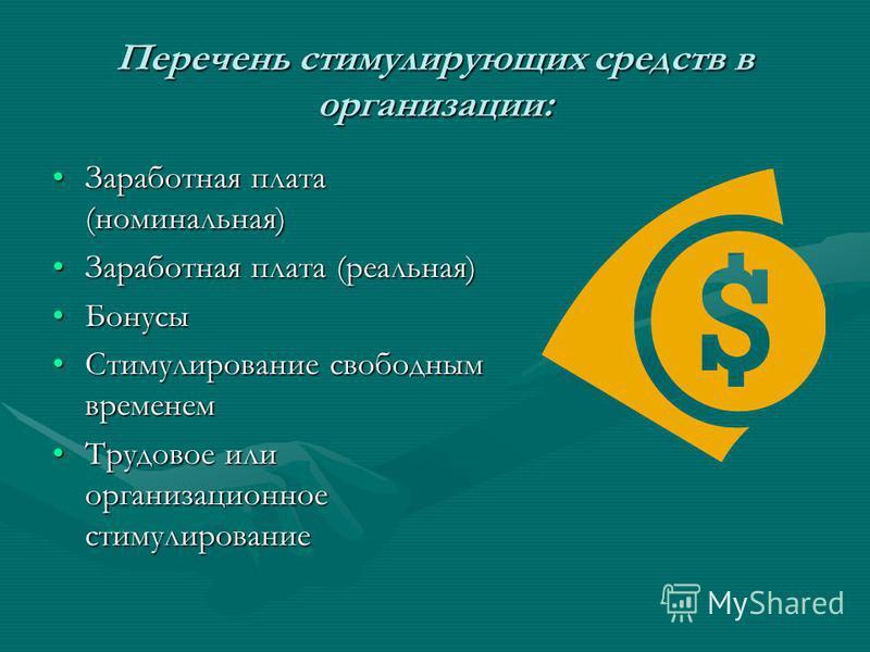 Перечень стимулирующих средств в организации: Заработная плата (номинальная)Заработная плата (номинальная) Заработная плата (реальная)Заработная плата (реальная) Бонусы Бонусы Стимулирование свободным временем Стимулирование свободным временем Трудов