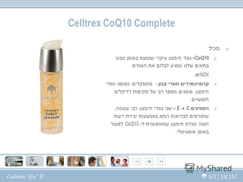Celltrex CoQ10 Complete מכיל CoQ10- נוגד חימצון עיקרי שנמצא באופן טבעי בתאים שלנו ומסיע לבלום את האנזים arNOX. קרוטינואידים חסרי צבע - מתפקדים כסופגי נוגדי חימצון. סופגים מספר רב של תקיפות רדיקלים חופשיים. ויטמינים C ו - E – שני נוגדי חימצון רבי עוצמ