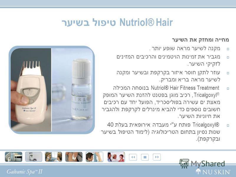 Nutriol® Hair טיפול בשיער מחייה ומחזק את השיער מקנה לשיער מראה שופע יותר. מגביר את זמינות הויטמינים והרכיבים המזינים לזקיקי השיער. עוזר לתקן חוסר איזור בקרקפת ובשיער ומקנה לשיער מראה בריא ומבריק. Nutriol® Hair Fitness Treatment בנוסחה המכילה Tricalgo