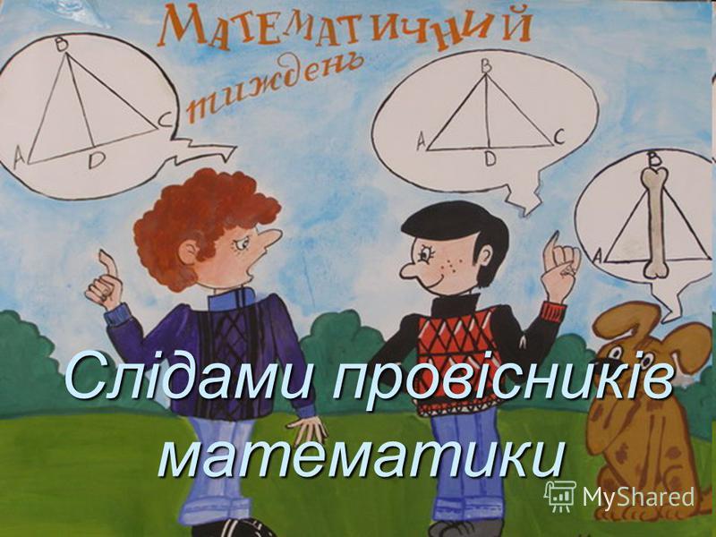 Слідами провісників математики Слідами провісників математики