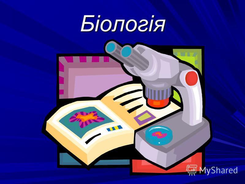 Біологія