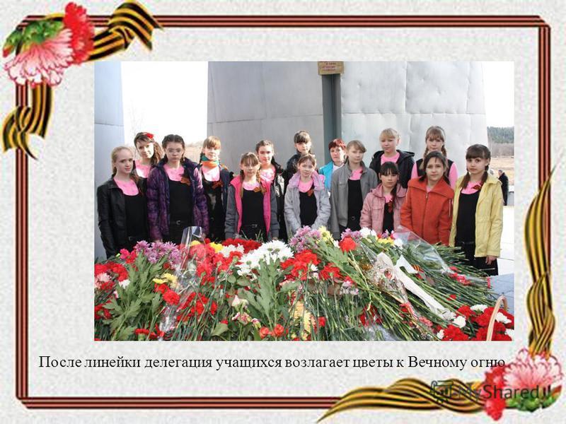 После линейки делегация учащихся возлагает цветы к Вечному огню