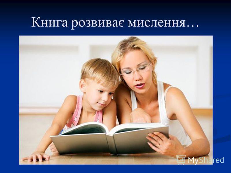 Книга розвиває мислення…