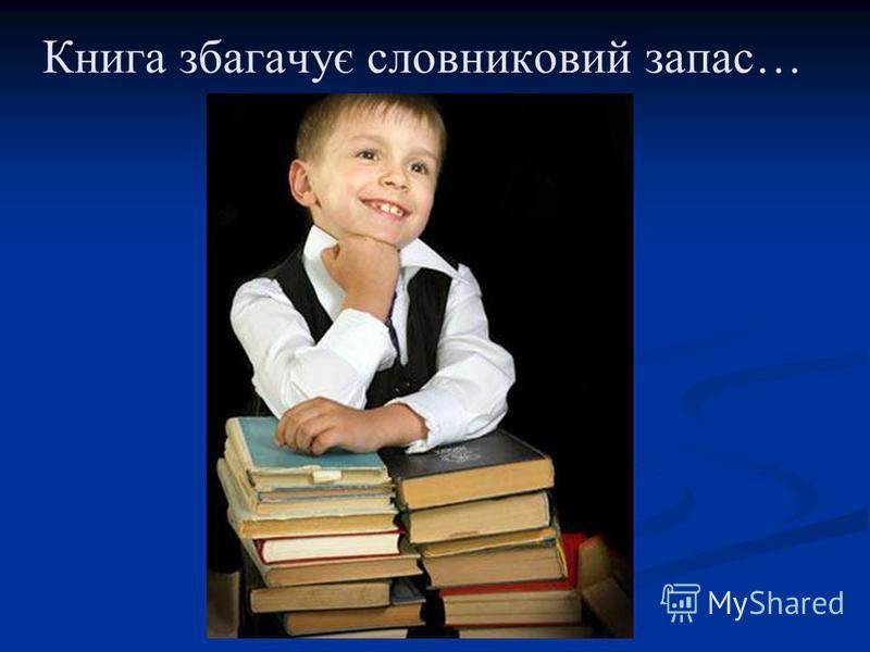 Книга збагачує словниковий запас…