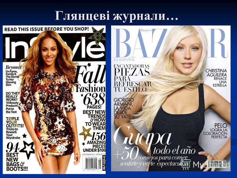 Глянцеві журнали…
